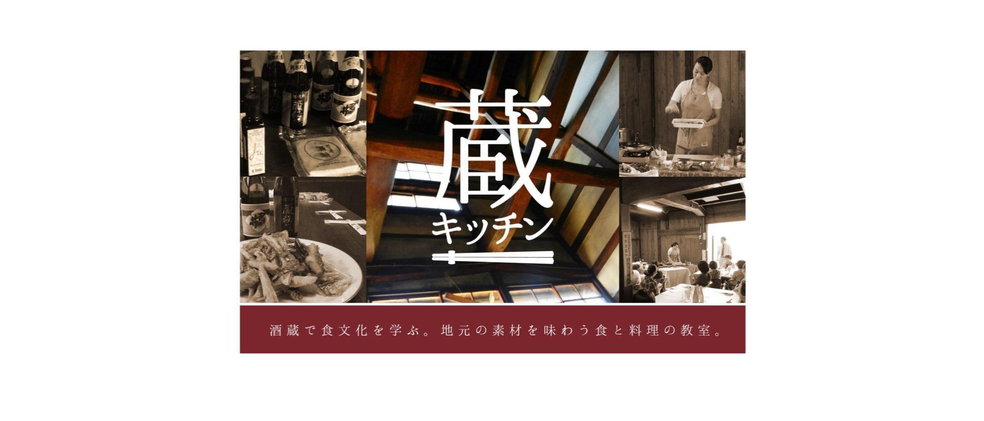 蔵キッチン 公式ホームページ